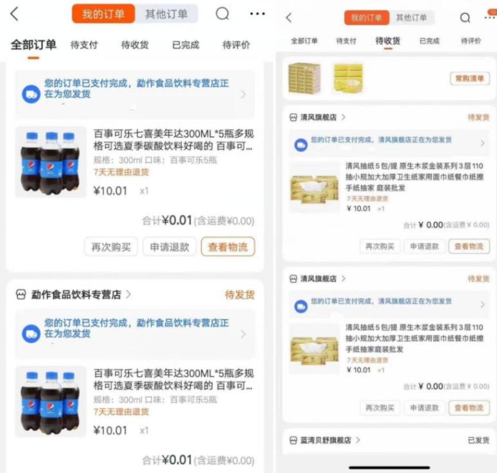 苏宁活动新用户免费撸20元实物