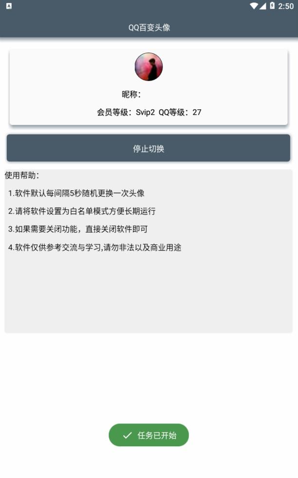 好玩的QQ百变头像工具