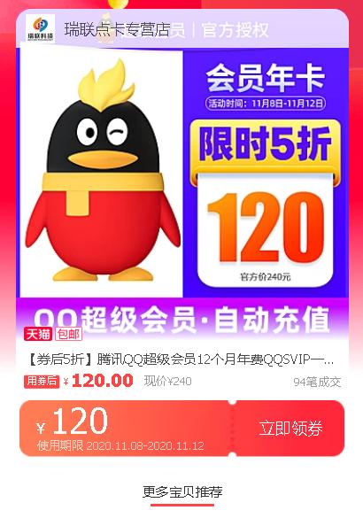 120元开通1年QQ超级会员活动