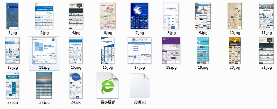 115套论文答辩模板(懒人必备)插图(1)