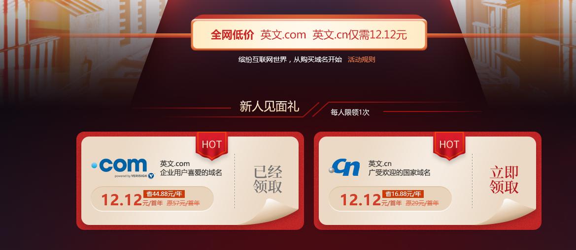 限时低价:Com、Cn域名仅需12.12元/年