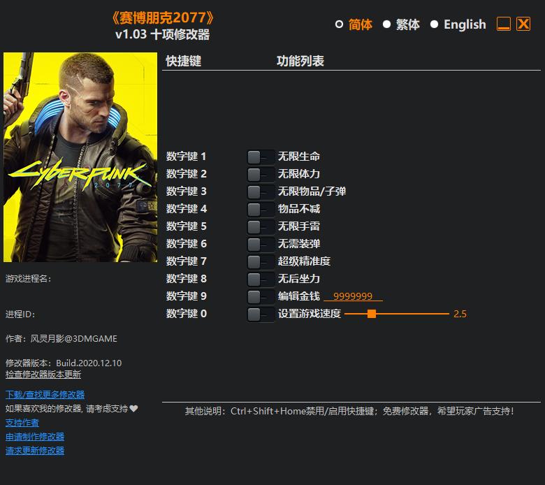 《赛博朋克_2077》十项修改器