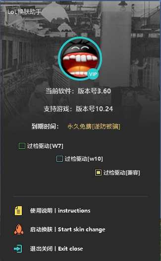 LOL换肤助手更新页v3.62 永久免费稳定防封