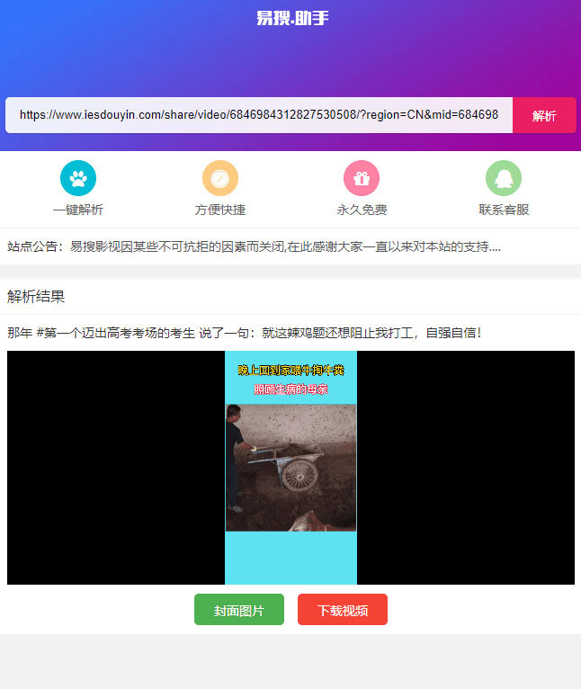 PHP短视频聚合无水印在线解析源码