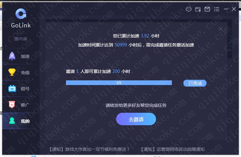 GoLink加速器最新版破解补丁Ver:1.0.6.5(宣传网站免费获取)