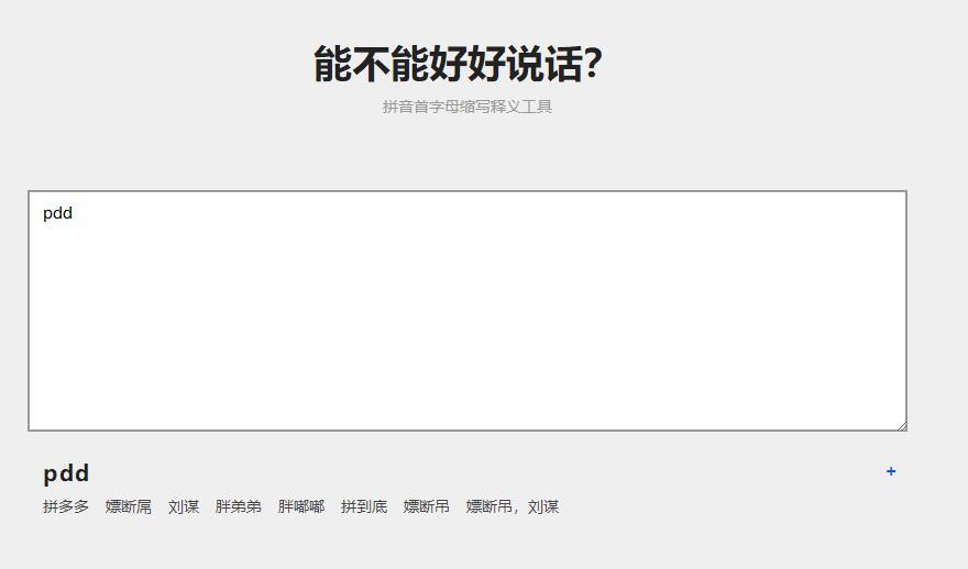 能不能好好说话?开源字母缩写简写黑话翻译!