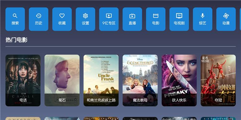 9亿TV_v1.2.1 电视盒子版影视神器