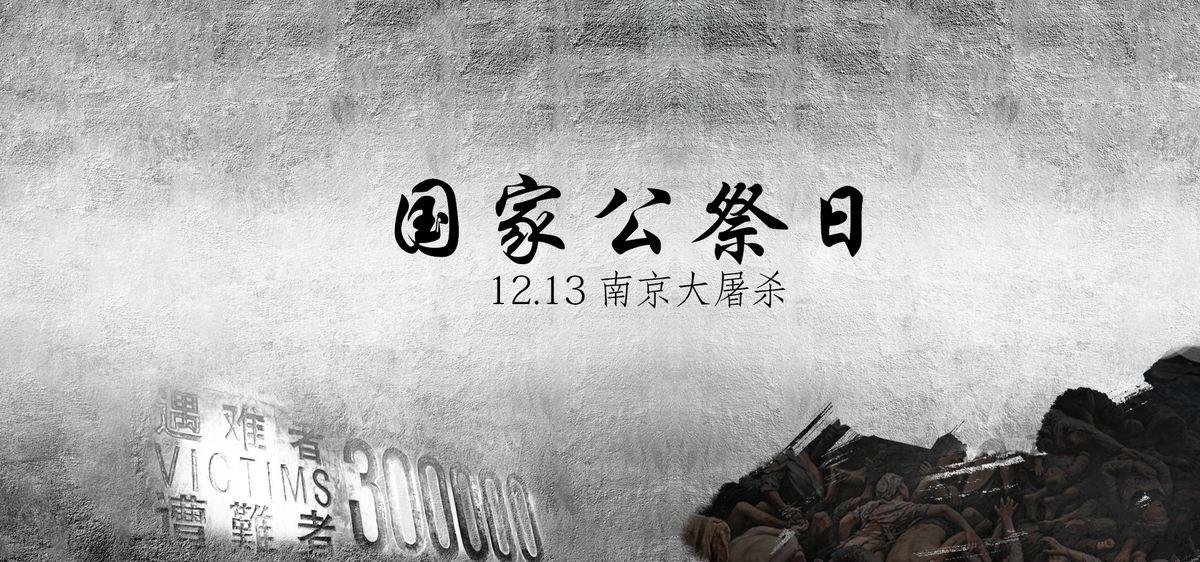 南京大屠杀死难者国家公祭日:不忘苦难记忆,砥砺复兴之志
