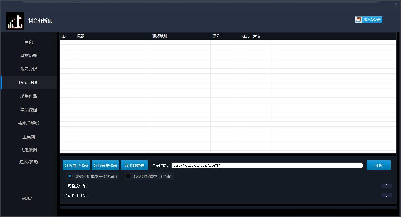 [自媒体必备]抖音分析师V3.9.7破解版(无限积分/VIP解锁)