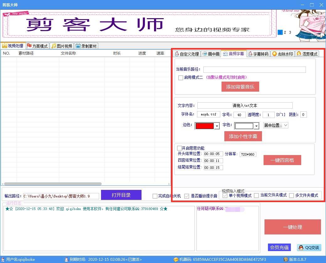 [自媒体必备]剪客大师V1.9破解版(永久使用)
