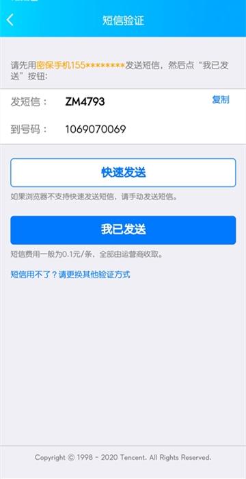 教你如何手动利用QQ查对方手机号(非社工库)