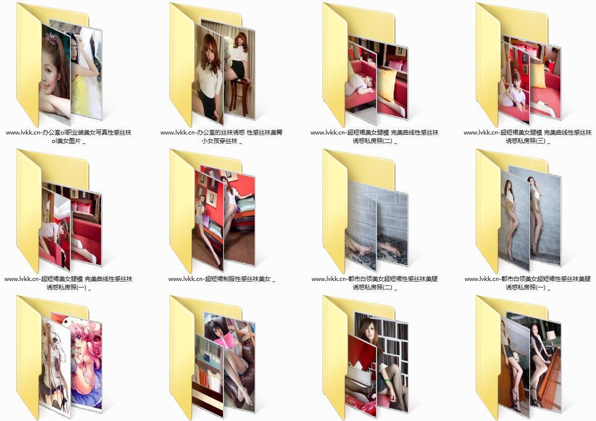 24套丝袜美女图 打包下载插图