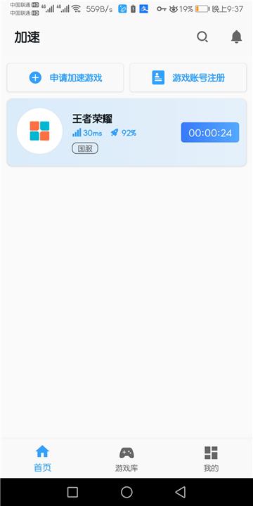 Android火箭手游加速器V1.10.1(支持LOL手游/英雄联盟/国服外服)