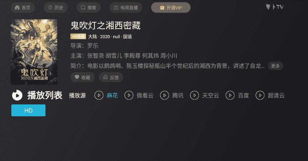 萝卜TV_v4.4 电视盒子版免费影视+直播