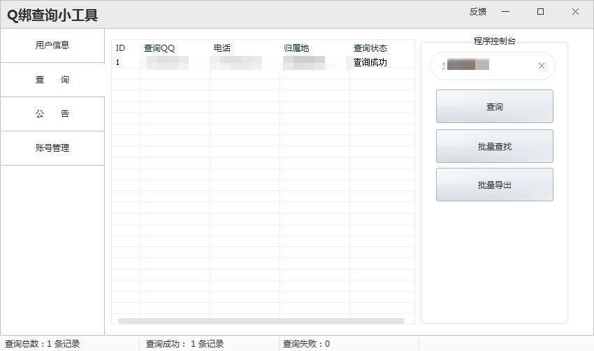 最新版查Q绑小工具/通过QQ查手机号码破解版+2款最新接口
