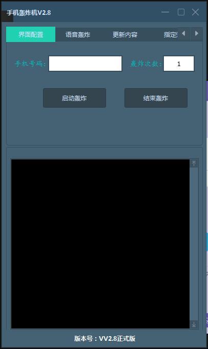 短信HZ机V2.8破解版