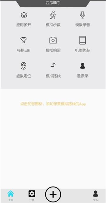Android西瓜助手破解版(应用多开/机型伪装/模拟定位等)
