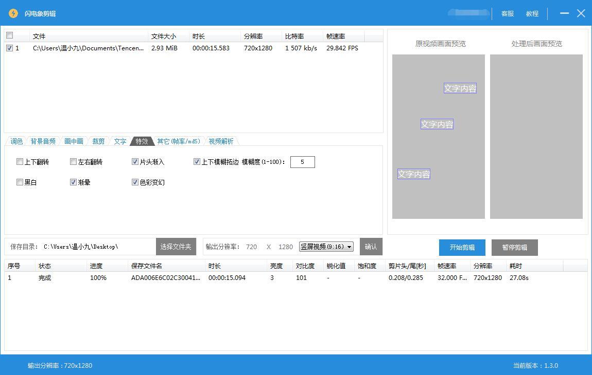 [自媒体必备]闪电象AI剪辑V1.3.0破解版