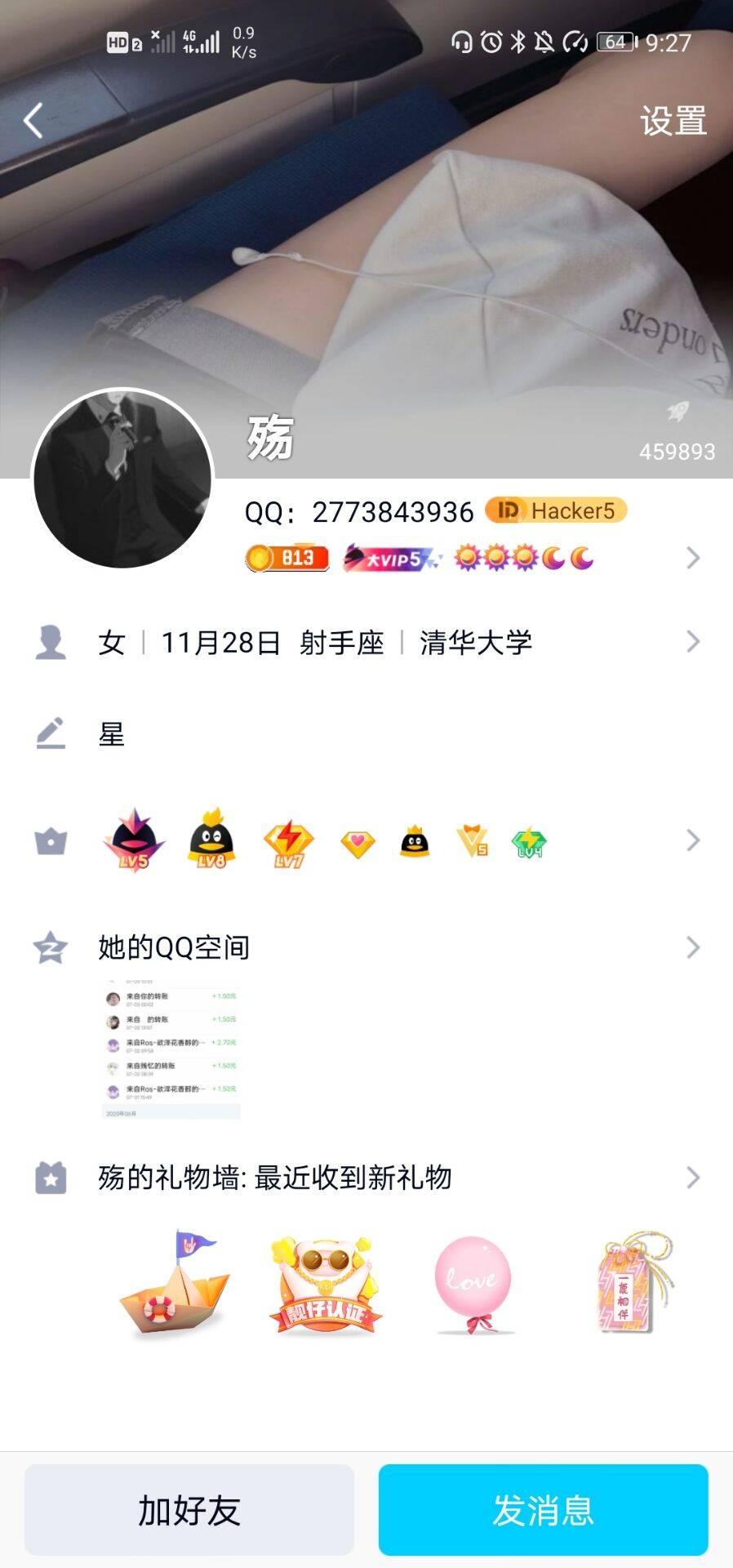 骗子QQ2773843936(骗60块)  第2张