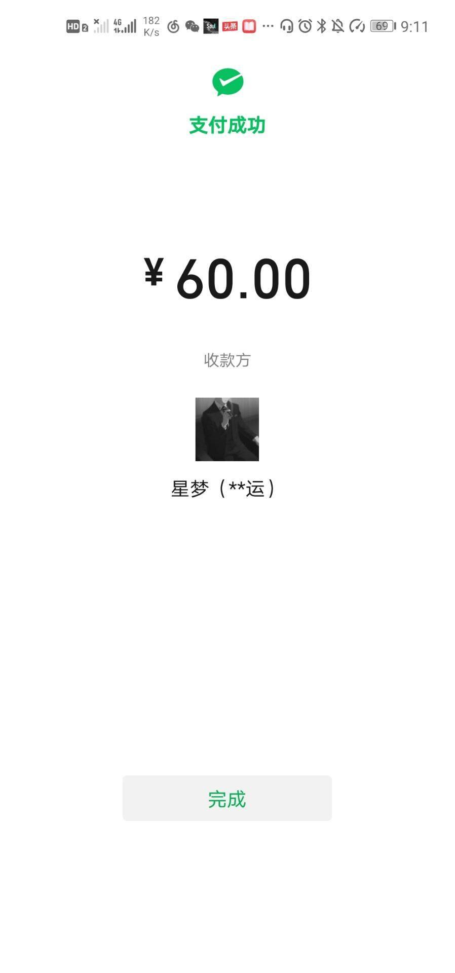 骗子QQ2773843936(骗60块)  第3张