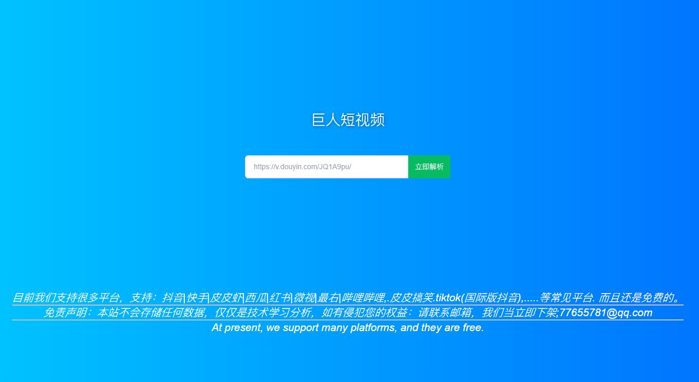 [网站源码]免费去水印网站源码免API静态版