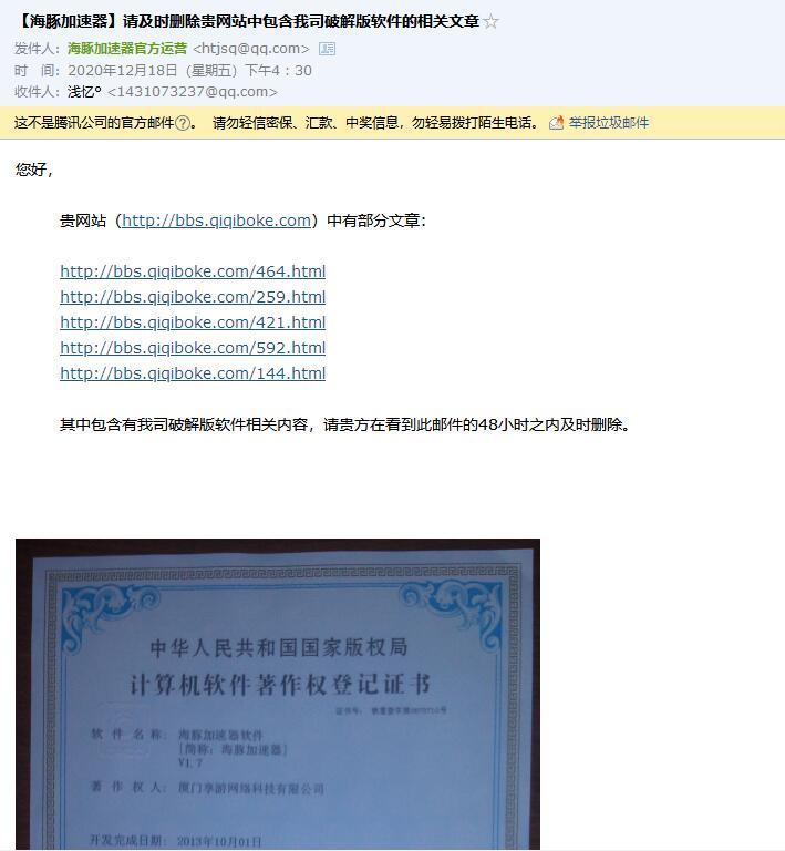 """即日起删除所有关于""""海豚网游加速器""""破解补丁及下载链接"""