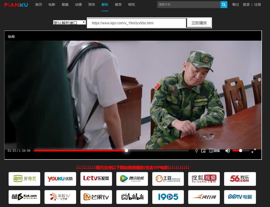 [网站推荐]片库:一个优质的影视资源站点,支持在线观看VIP付费影视及下载