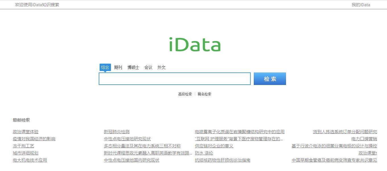 iData知识搜索:知网文献免费下载