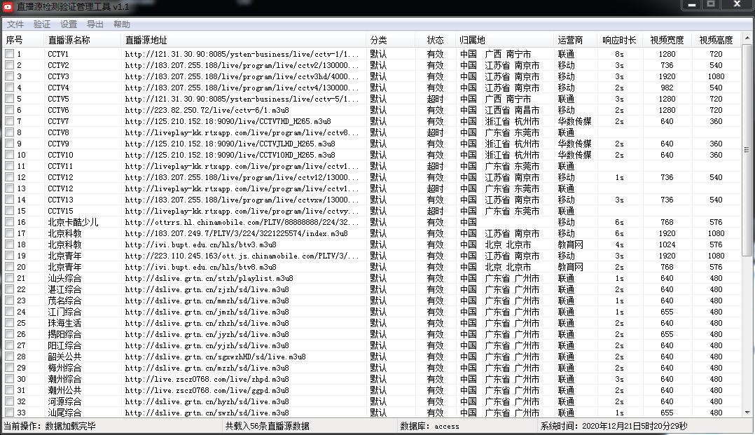 直播源批量检测验证管理工具