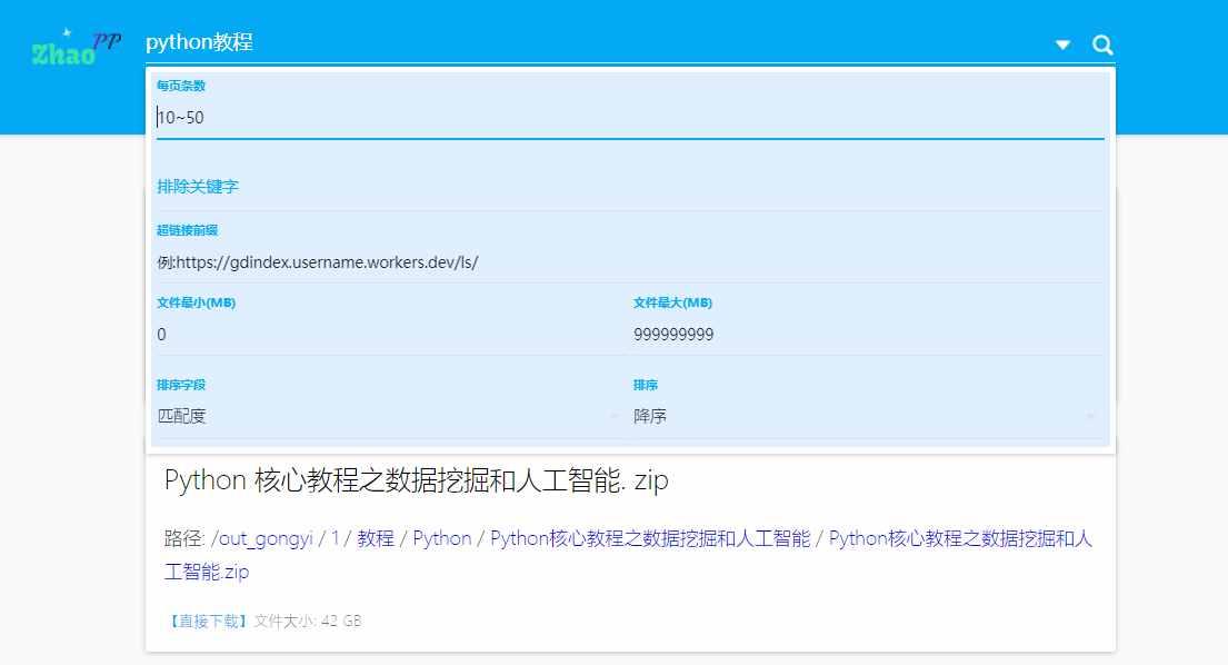 [网站推荐]ZhaoPP:1500T资源随意下载
