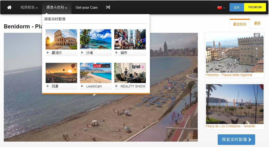 [网站推荐]Skylinewebcams:让你在家实时监控全世界
