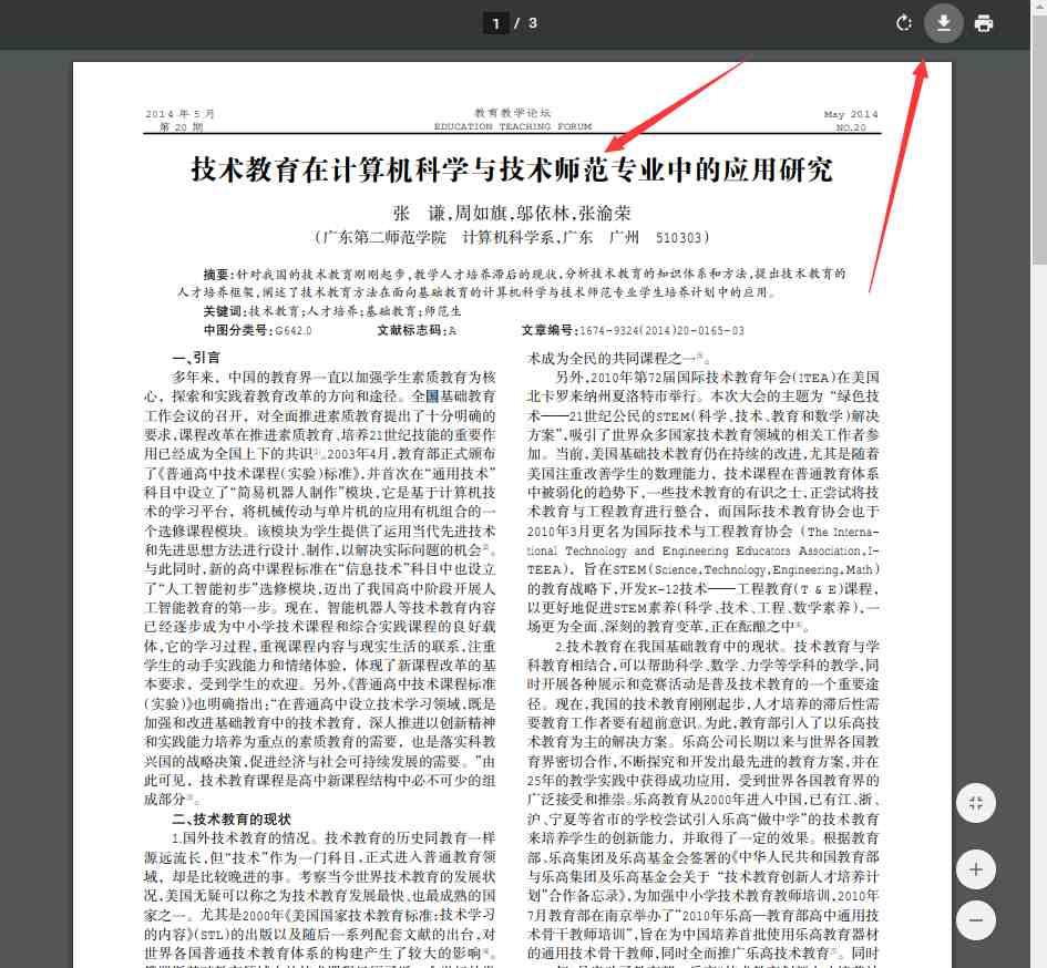 库间搜索:千万级论文文献免费下载