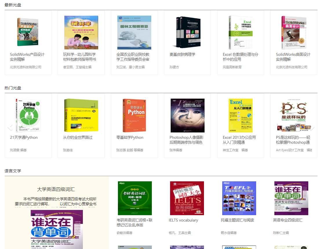 [网站推荐]联图云光盘:一款免费的在线学习及下载类站点