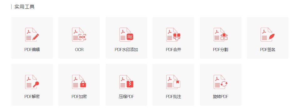 [网站推荐]轻闪PDF:免费的PDF转换、编辑工具