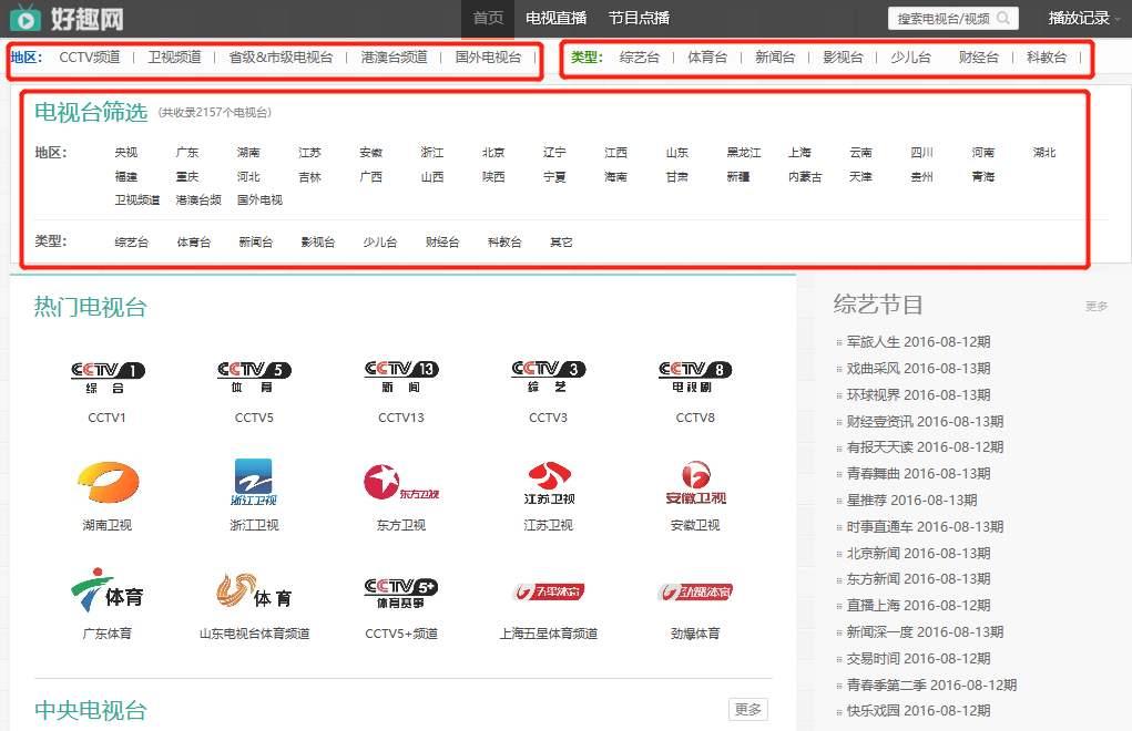 [网站推荐]好趣网:2000套高清网络电视直播在线观看