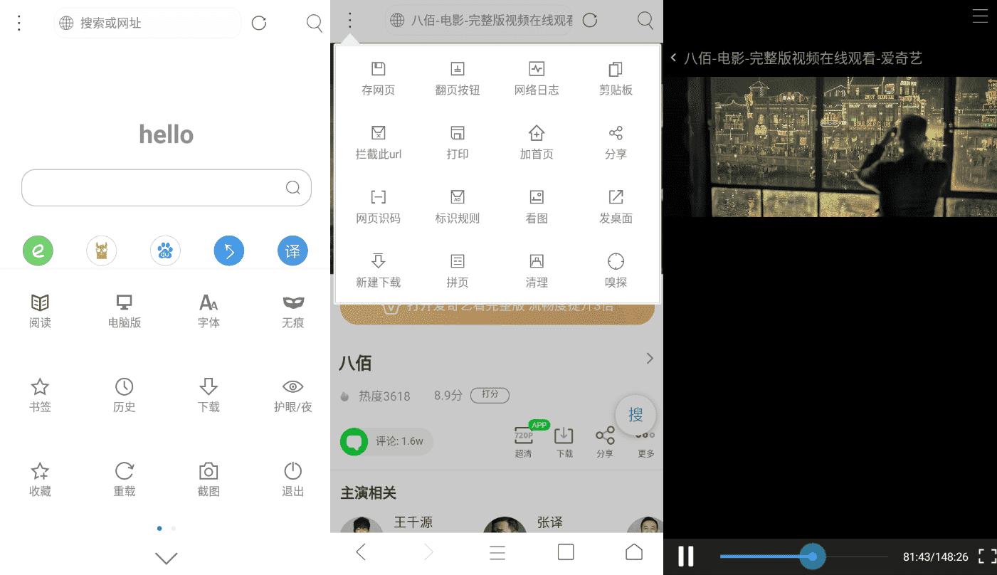 Android米侠浏览器v5.5.3.2 可嗅探VIP视频