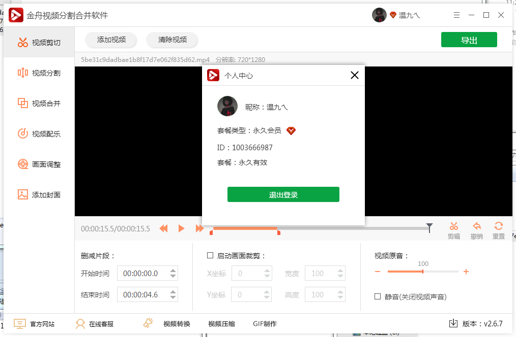 [自媒体必备]金舟视频分割合并软件V2.6.7特别版