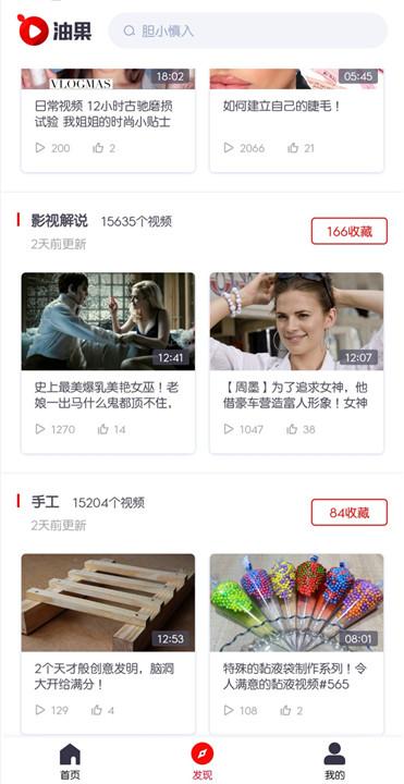油果浏览器(可直接观看国外视频,支持Android/IOS)