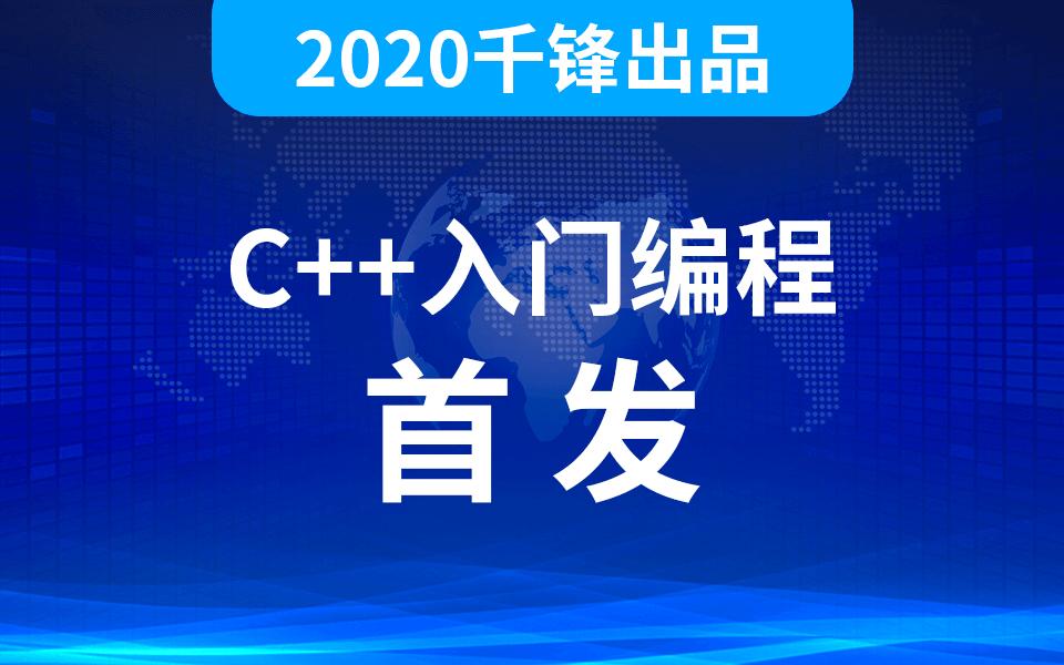 2020千峰C++全套教程