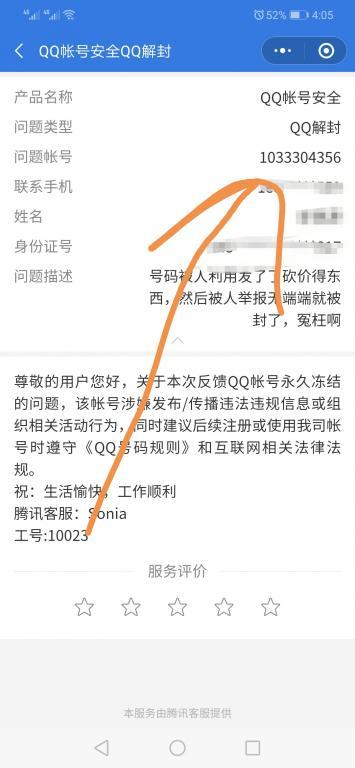 最新解封永久冻结QQ教程