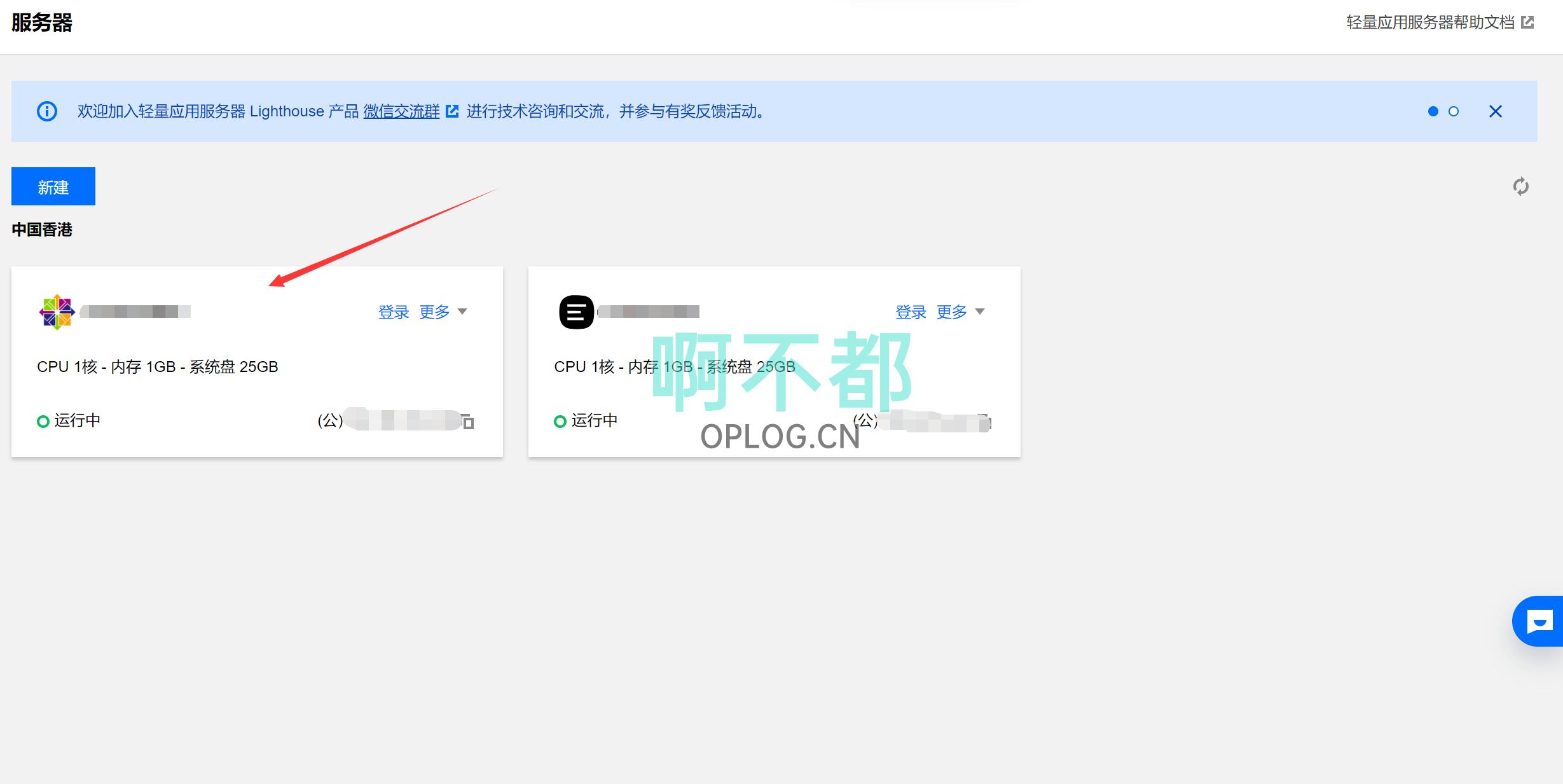 腾讯云轻量应用服务器一键安装Typecho方法及测试