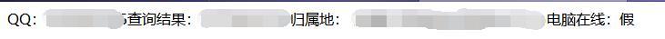 12/31最新QQ号查询手机号码API接口