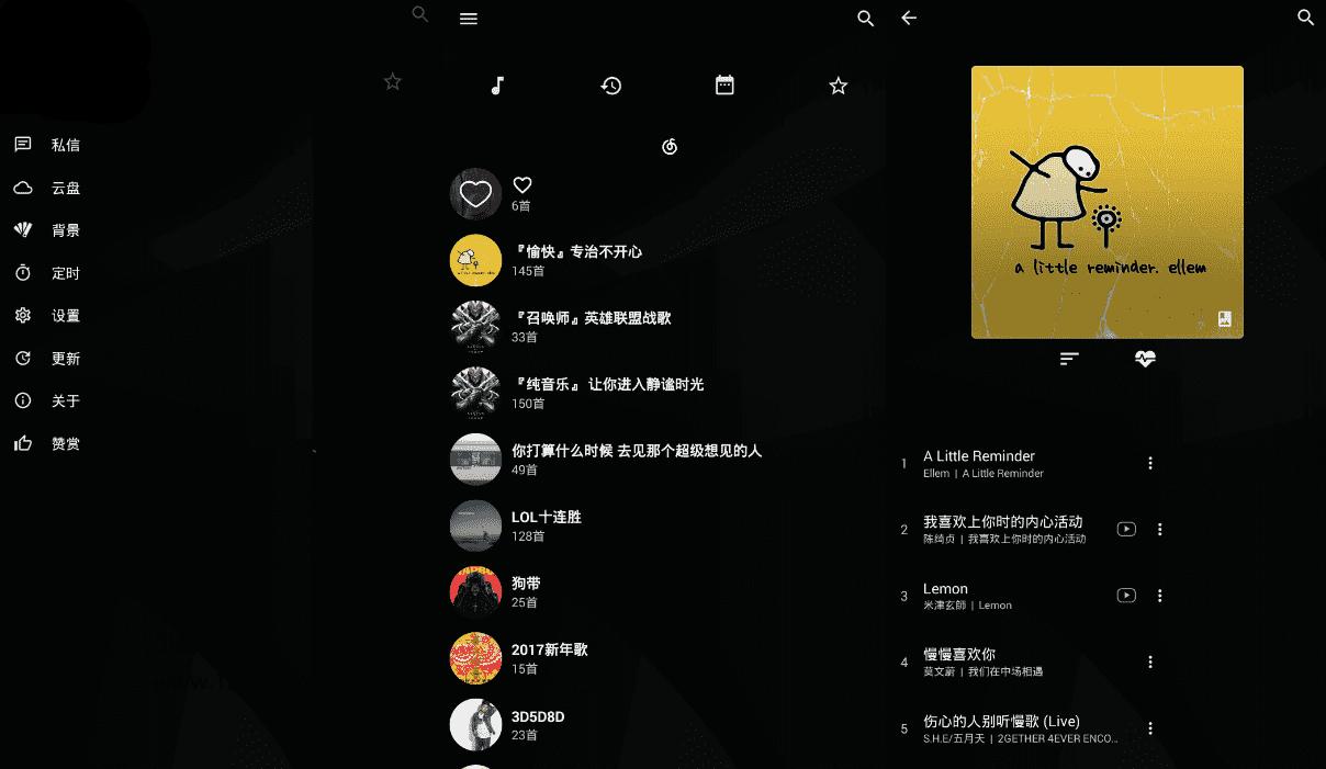 Android倒带可用版V3.1.6 网易云音乐同步下载
