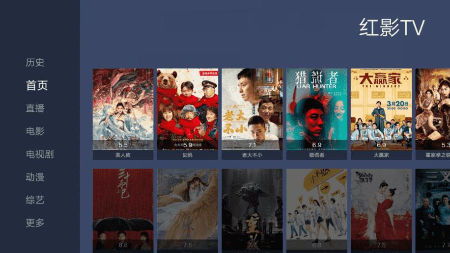 红影TV_v1.2.0 电视盒子版免费影视+直播