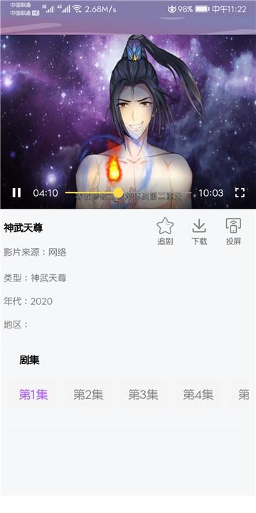 Android星云视界v7.6高级版 免费看电视