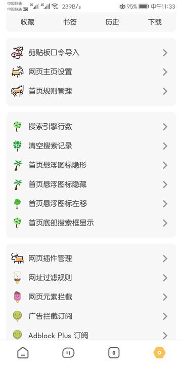 Android海阔视界v4.21.0102.11 影视/资讯等多功能