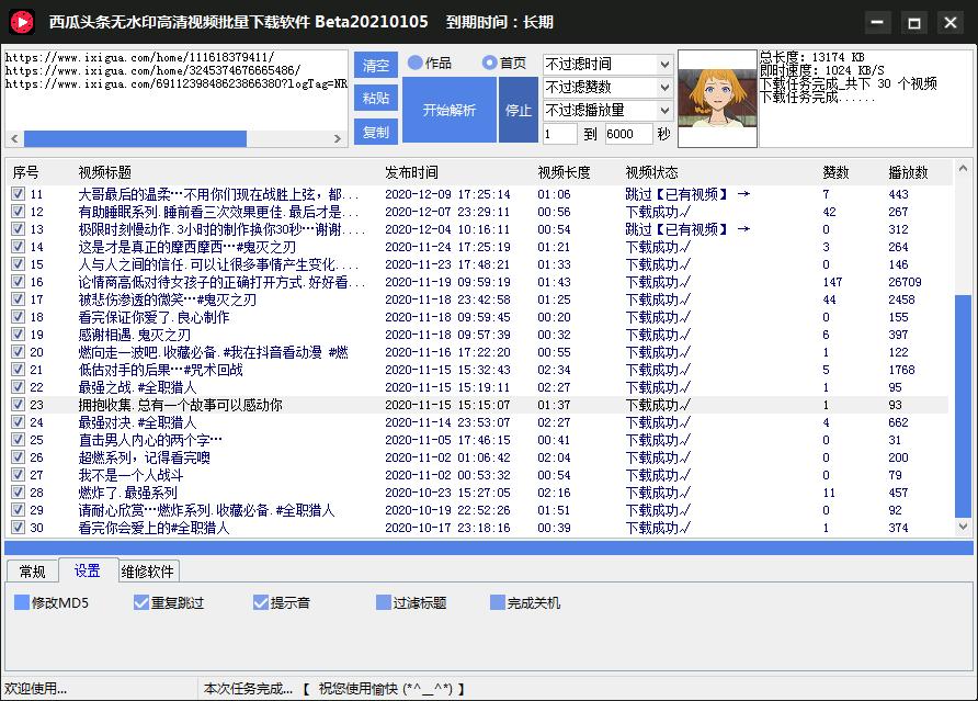 [自媒体必备]西瓜视频无水印批量下载自动修改MD5短视频搬运软件