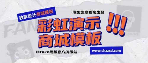 直播预告活动促销电商公众号首图
