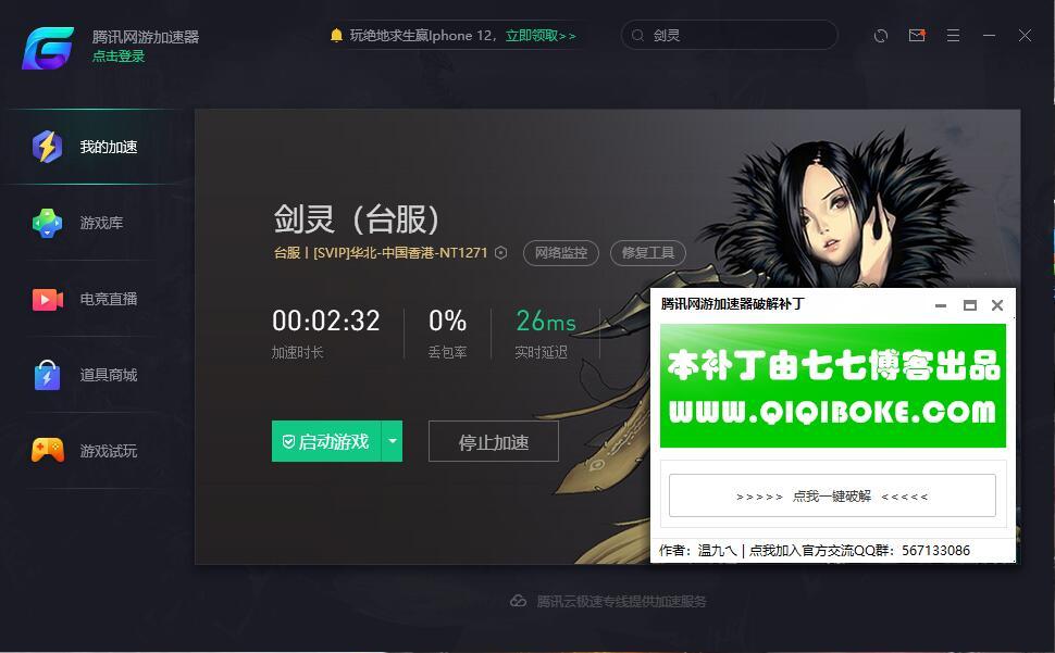 腾讯网游加速器破解补丁/破解版免登陆账号直接加速(免费下载)