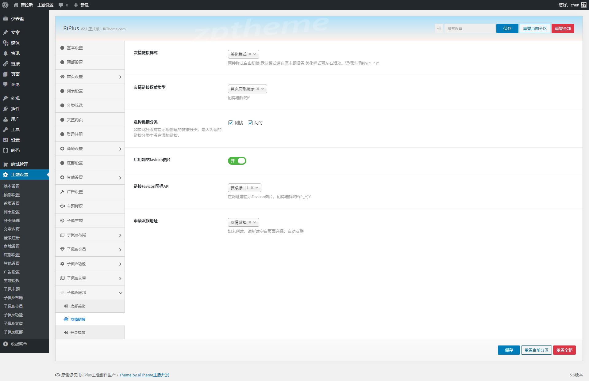 riplus子主题-子佩主题2.0.0[送ripro子主题一份]-子佩工作室